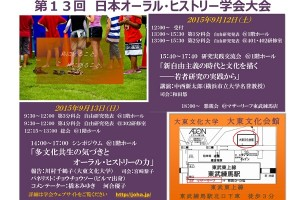 第13回日本オーラルライフヒストリー学会大会ポスター